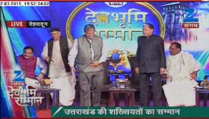 उत्तराखंड में 'ज़ी संगम देवभूमि सम्मान', CM हरीश रावत ने ज़ी मीडिया को दी बधाई