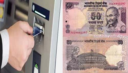 खुशखबरी! अब ATM से निकलेंगे 50 रुपए के नोट