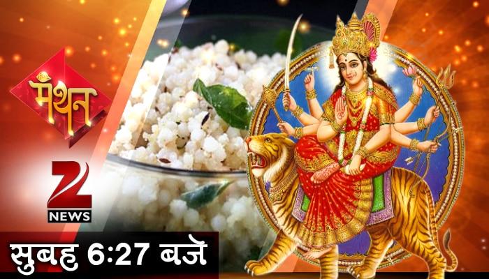 9 दिन के नवरात्र व्रत में रखें 9 बातों का ध्यान
