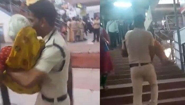 सिंहस्थ कुंभ का सुपर 'पुलिस मैन', बुजुर्ग महिला को गोद में उठाकर पार कराया रेलवे ब्रिज, देखें VIDEO
