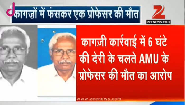 Ailing AMU professor on life support dies after waiting