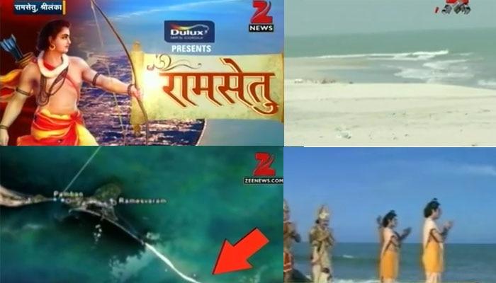 बेहद रोचक 'रामसेतु'! इस Video के जरिये करें भगवान राम के इस 'पावन पुल' की यात्रा