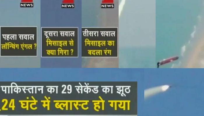 क्या पाकिस्तानी क्रूज मिसाइल बाबर-3 का परीक्षण फर्जी था? WATCH VIDEO