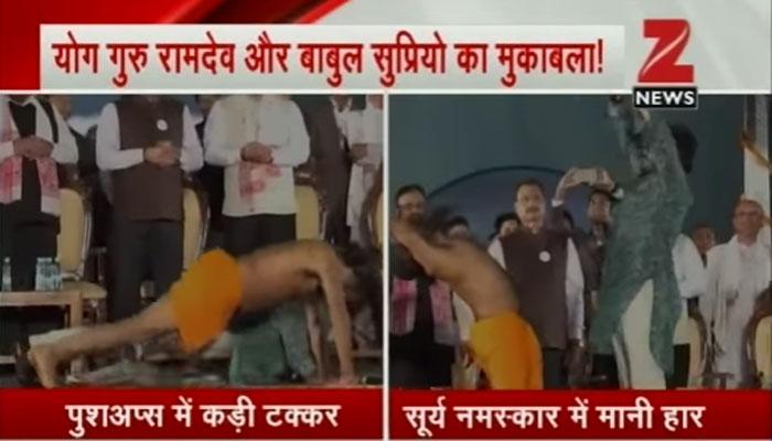 मोदी के मंत्री के साथ 'स्वामी' का योग, बाबुल सुप्रियो ने बाबा रामदेव से मानी हार, WATCH VIDEO