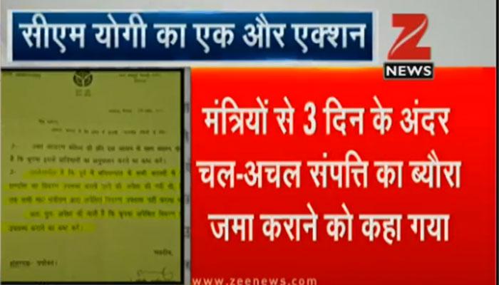 CM योगी का एक और एक्शन, 3 दिन के अंदर सभी मंत्रियों से मांगा संपत्ति का ब्यौरा
