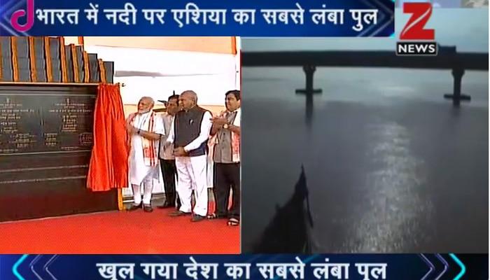 खुल गया देश का सबसे लंबा पुल, ढोला-सादिया पुल का PM ने किया उद्घाटन