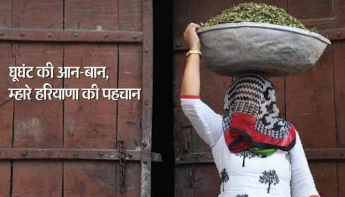 'घूंघट की आन-बान, म्हारे हरियाणा की पहचान' पर प्रदेश सरकार को विपक्ष ने घेरा