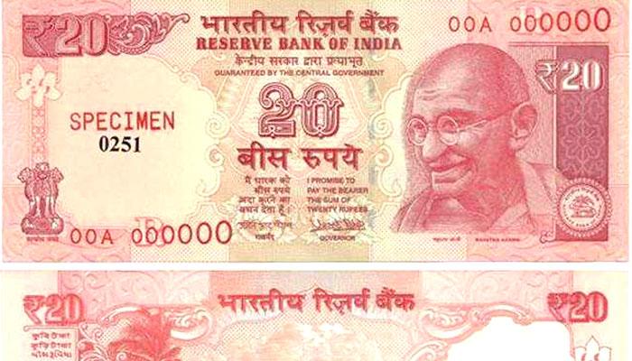 RBI जल्द ही ला रहा है 20 रुपये का नया नोट,ये हैं खासियतें!