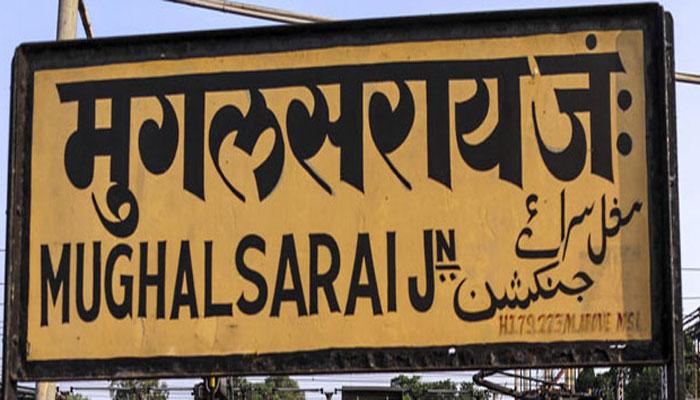 बदलेगा मुगलसराय रेलवे स्टेशन का नाम, केंद्र सरकार ने दी मंजूरी