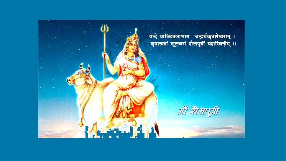 नवरात्रि के पहले दिन होती है मां शैलपुत्री की पूजा, जानें प्रसन्न करने के लिए कैसे करें पूजा-अर्चना