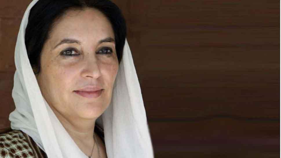 बेनजीर भुट्टो हत्या: पाकिस्तान एफआईए ने एटीसी के फैसले को दी चुनौती, लाहौर हाई कोर्ट करेगी सुनवाई