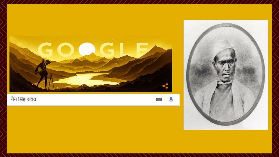 Google Doodle: 'हिमालय पुत्र' नैन सिंह रावत ने जब पहाड़ों में नई राहों की खोज की