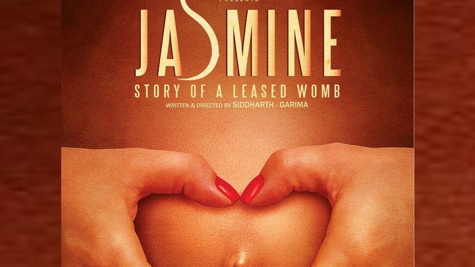 'जैस्मीन' का फर्स्ट पोस्टर हुआ रिलीज, फिल्म में सरोगेट मदर बनेंगी ऐश्वर्या राय!