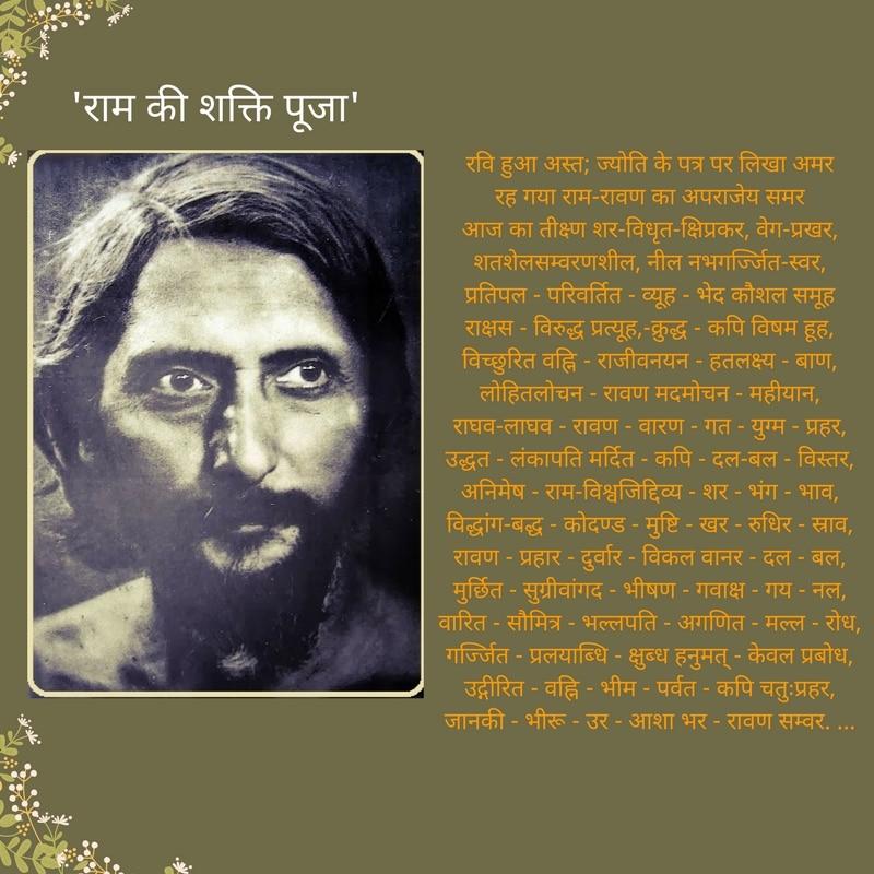 Suryakant Tripathi Nirala birthday on vasant panchami read his famous poems