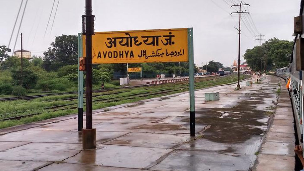 अयोध्या : राम मंदिर जैसा होगा रेलवे स्टेशन, रेल राज्य मंत्री मनोज सिन्हा ने किया ऐलान
