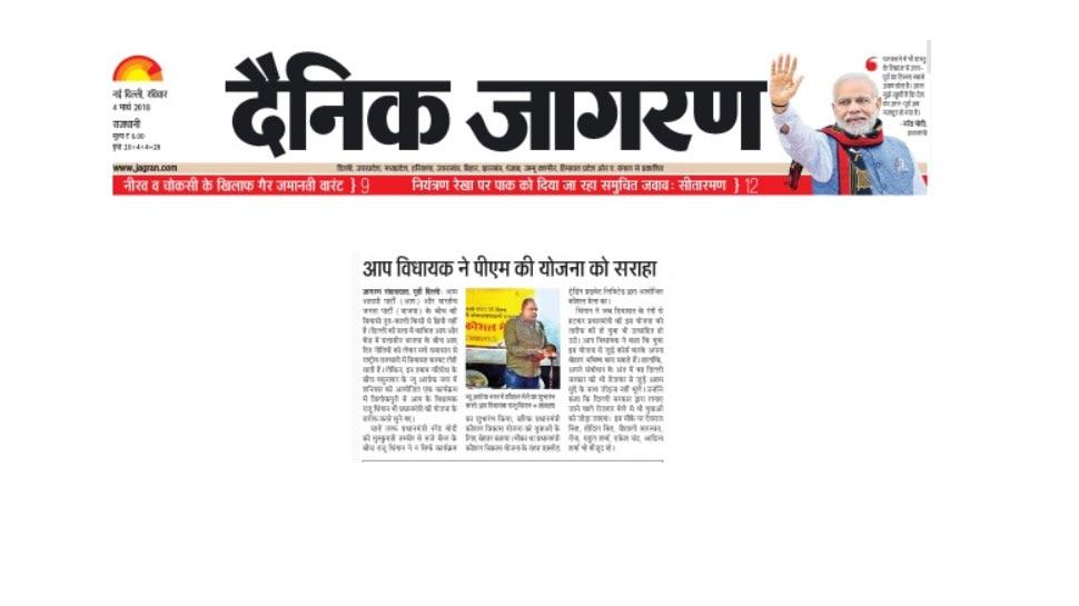 AAP leader raju dhingan praises pm modi's work