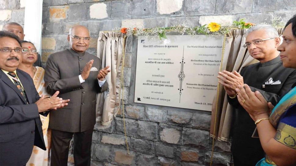 राष्ट्रपति रामनाथ कोविंद ने मॉरिशस में विश्व हिंदी सचिवालय इमारत का उद्घाटन किया