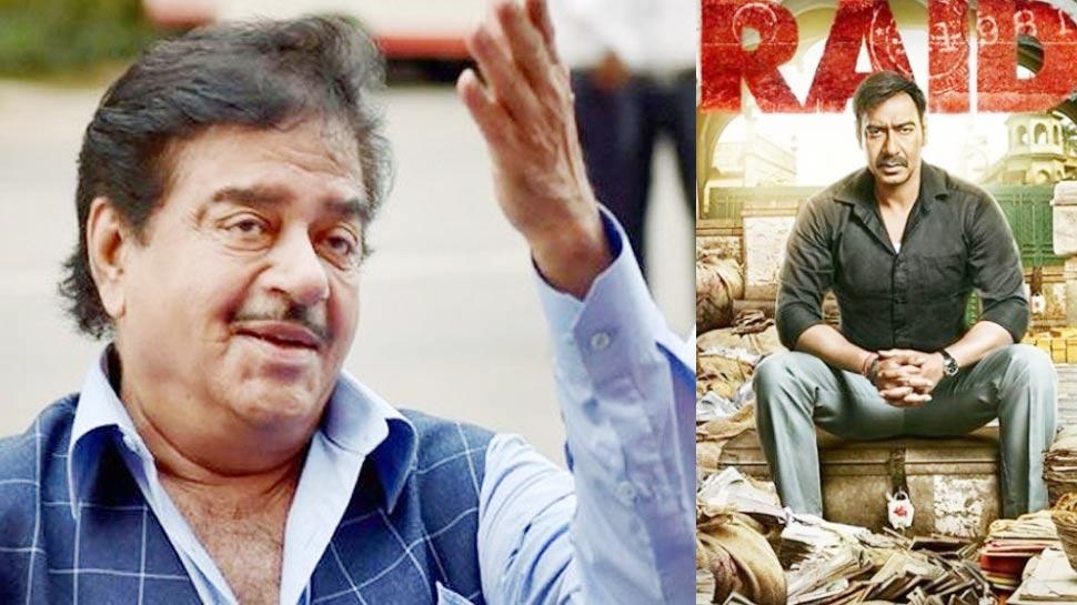 शत्रुघ्न सिन्हा को पसंद आई अजय देवगन की फिल्म 'रेड', पढ़िए Tweet कर क्या कहा