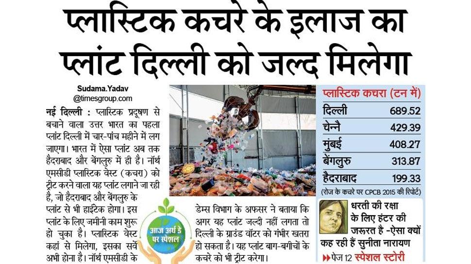 Top news of hindi and english newspaper
