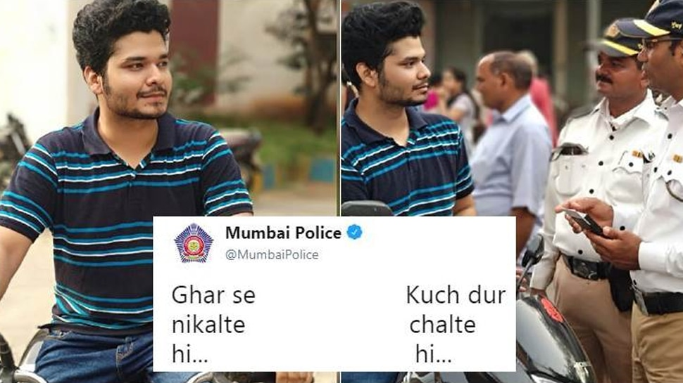 मुंबई पुलिस का नया Tweet 'घर से निकलते ही', सोशल मीडिया पर हुआ वायरल
