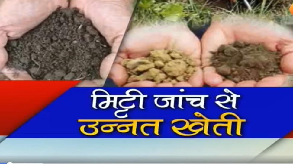 झारखंड: कोडरमा में मिट्टी जांच केंद्र की स्थापना की गई