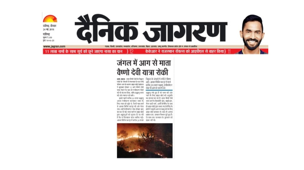 Vaisno devi pilgrimage stopped due to fire in jungle
