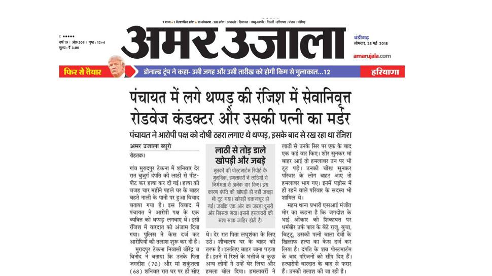 elderly couple murdered in rohtak haryana