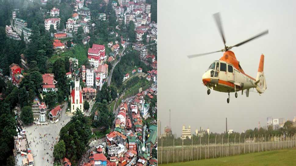 खुशखबरी : यहां टैक्सी से कम किराये में कर सकेंगे हेलीकॉप्टर से सफर