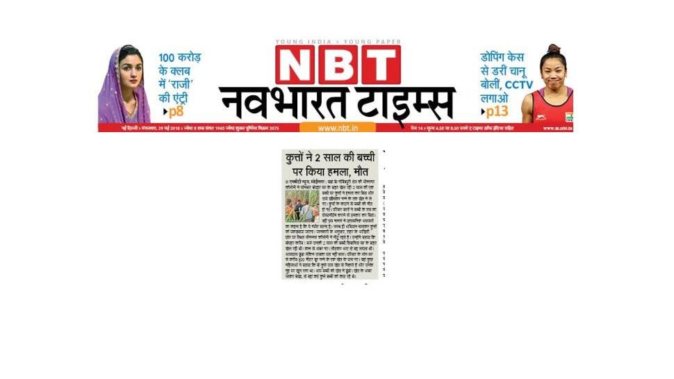 Dogs kill 2 years old girl in govindouri dekhi
