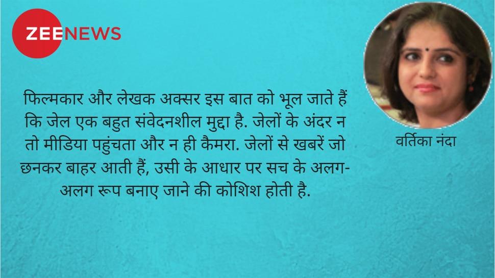 'संजू' और वे लोग, जिनके रिश्ते जेल के अंदर हैं...