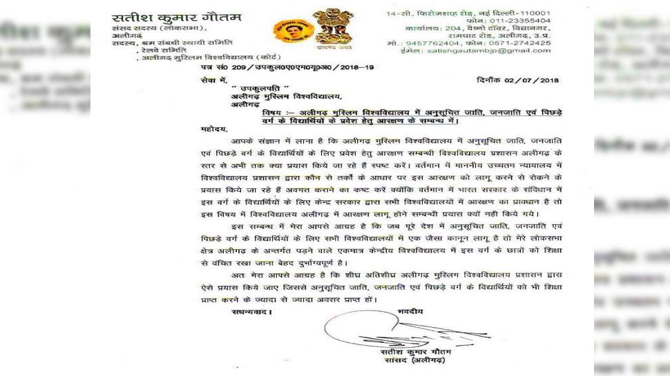 जिन्ना विवाद के बाद AMU में आरक्षण को लेकर छिड़ी नई बहस, सांसद ने लिखा VC को पत्र