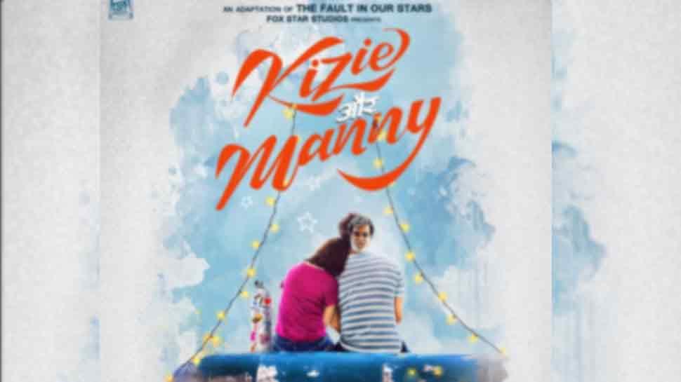 सुशांत की फिल्म 'किजी और मैनी' के फर्स्ट पोस्टर से क्या है रजनीकांत का कनेक्शन
