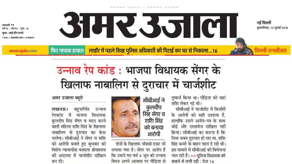 Unnao Rape Case: CBI files Charge sheet against MLA kuldeep shengar