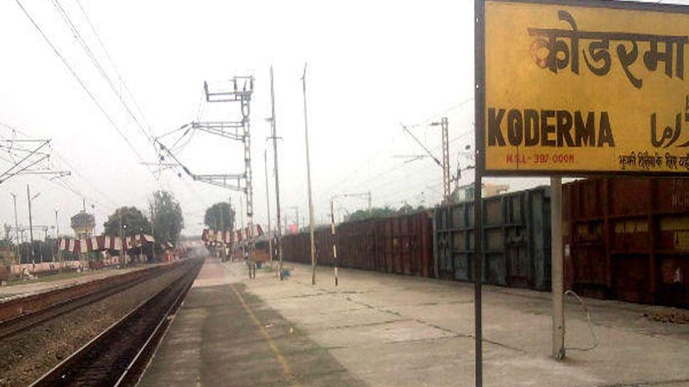 कोडरमा-गया रेलखंड पर राजधानी समेत आधा दर्जन ट्रेनों का परिचालन बाधित