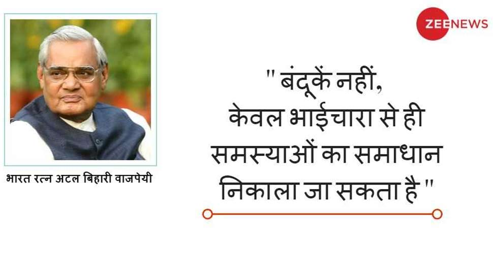 Famous quotes of Atal Bihari Vajpayee