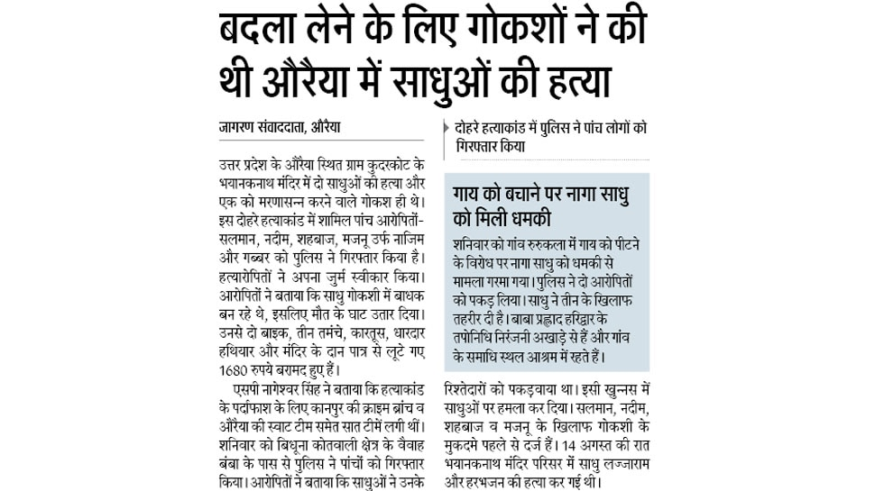 Interesting News for NRI readers from Auraiya