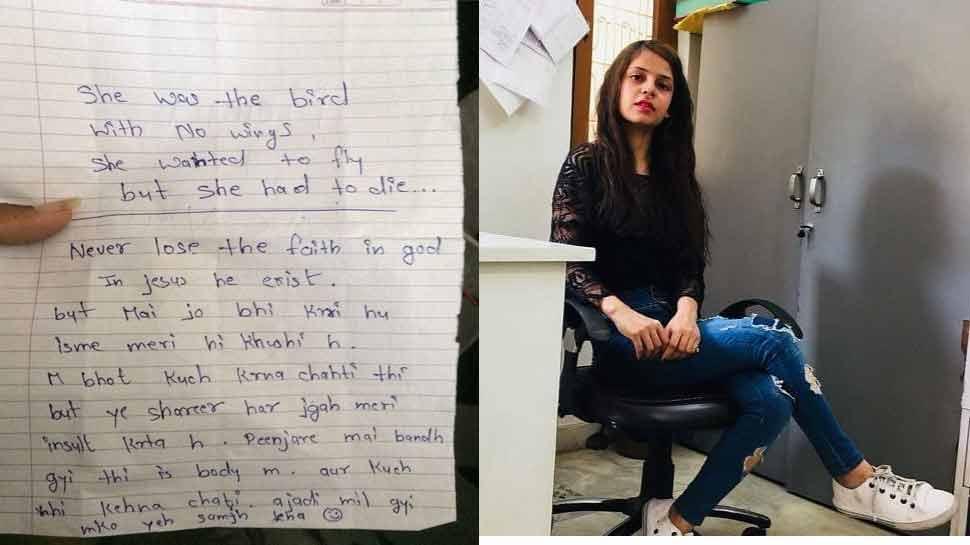 पूर्वी दिल्ली में 22 साल की युवती ने की खुदकुशी, सुसाइड नोट में लिखा, 'ये शरीर मेरी इंसल्ट करता है'
