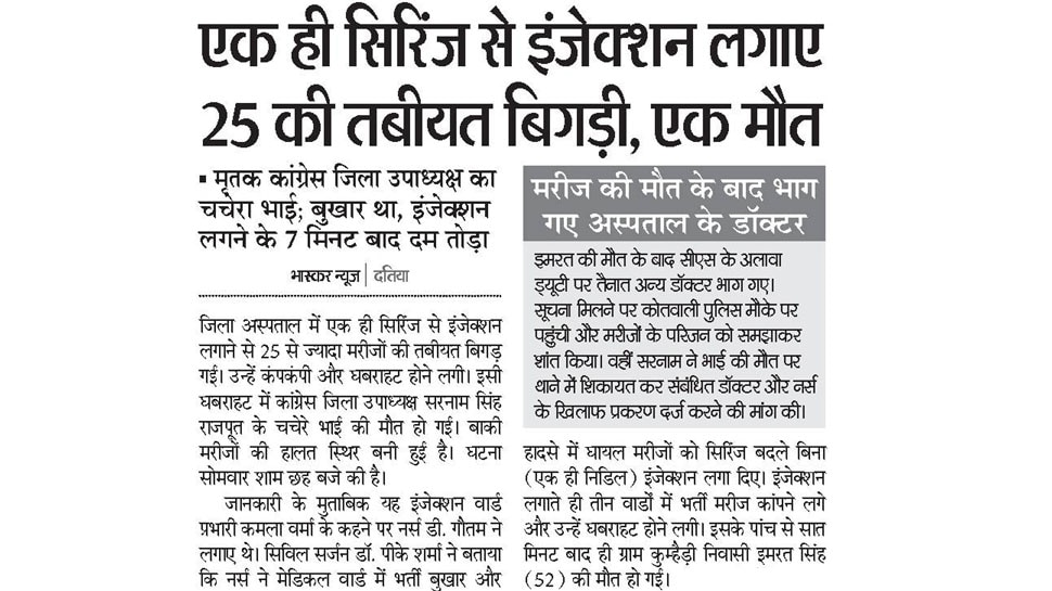 Interesting News for NRI readers from Datia
