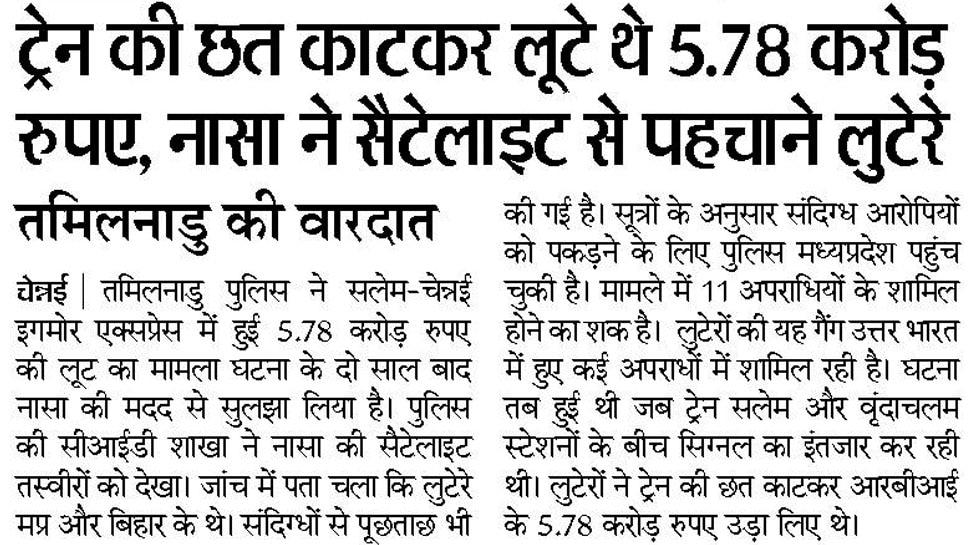Interesting News for NRI readers from Chennai