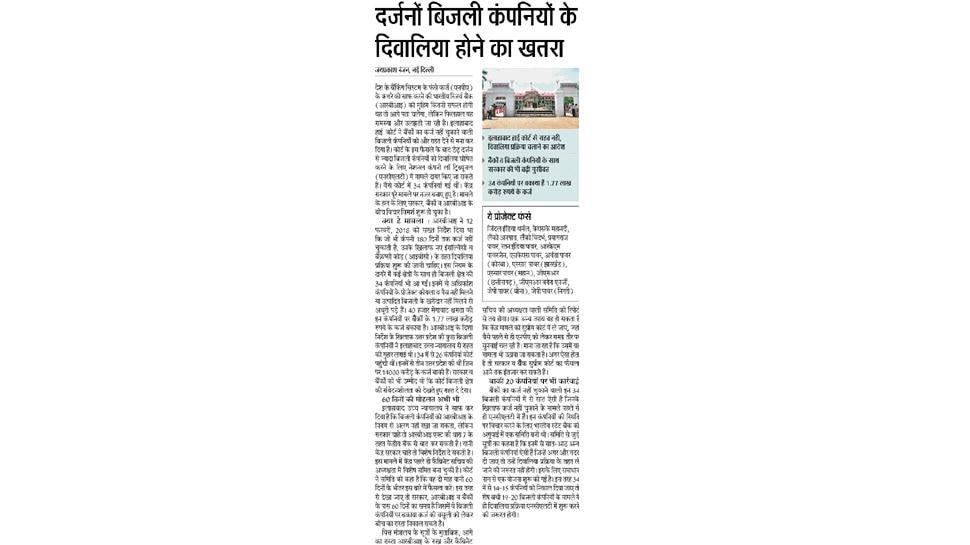 Interesting News for NRI readers from New Delhi