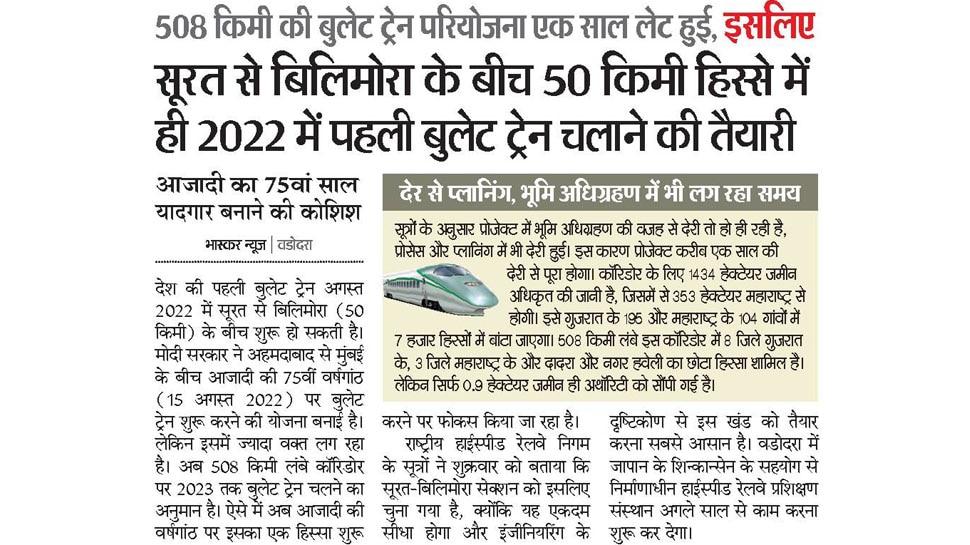 Interesting News for NRI readers from Vadodara