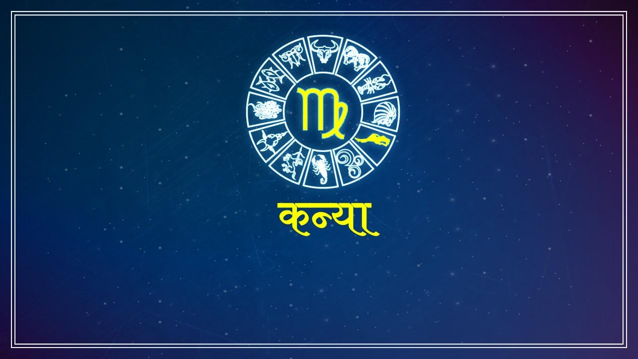 horoscope for virgo