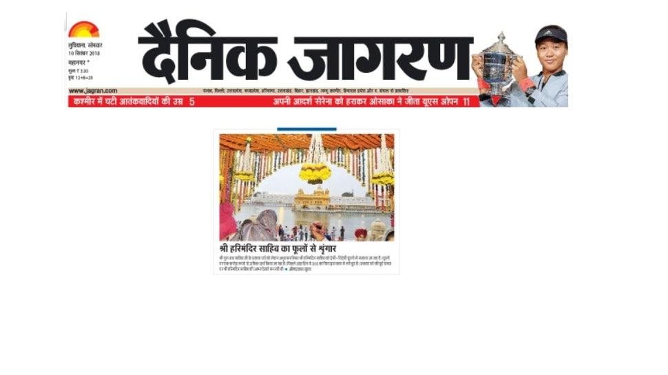 Guru granth sahib's prakash parva celebration