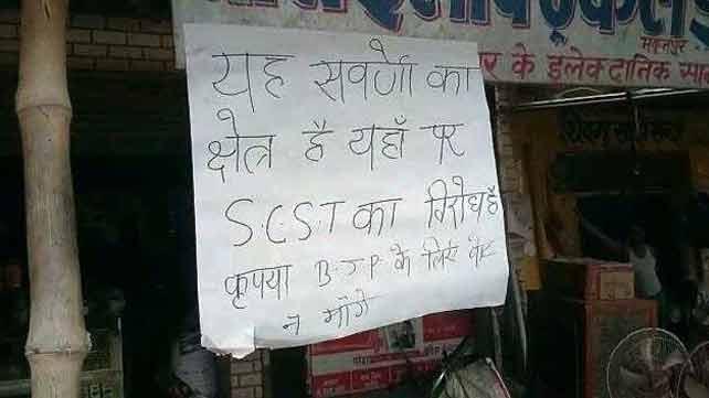 'यह सवर्णों का क्षेत्र है, यहां पर SC/ST का विरोध है, कृपया भाजपा के लिए वोट न मांगें '
