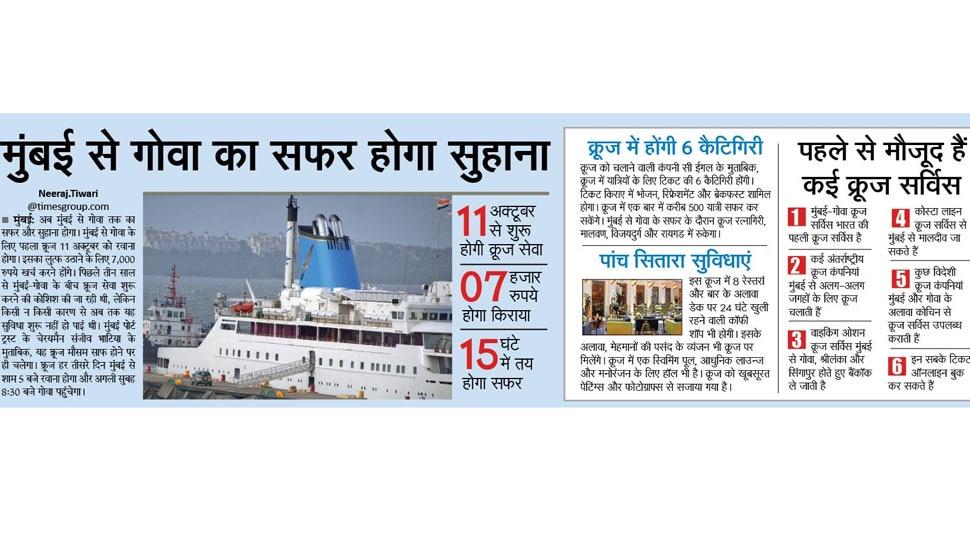 Interesting News for NRI readers from Mumbai