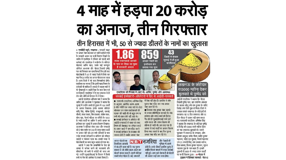 Interesting News for NRI readers from Lucknow