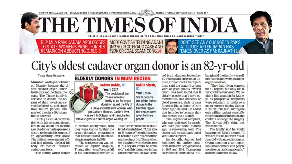 82 years old man becomes oldest organ donor in mumbai