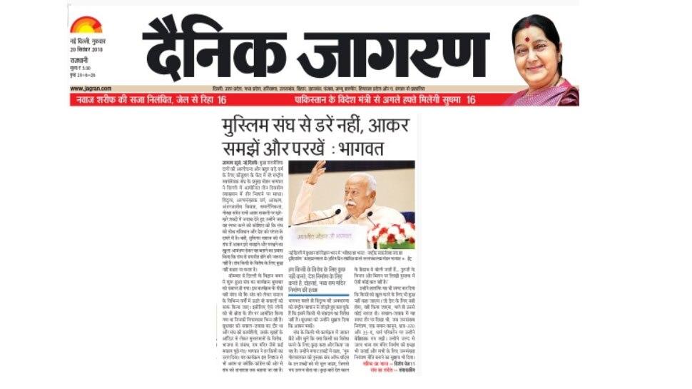 RSS chief mohan bhagwat speech