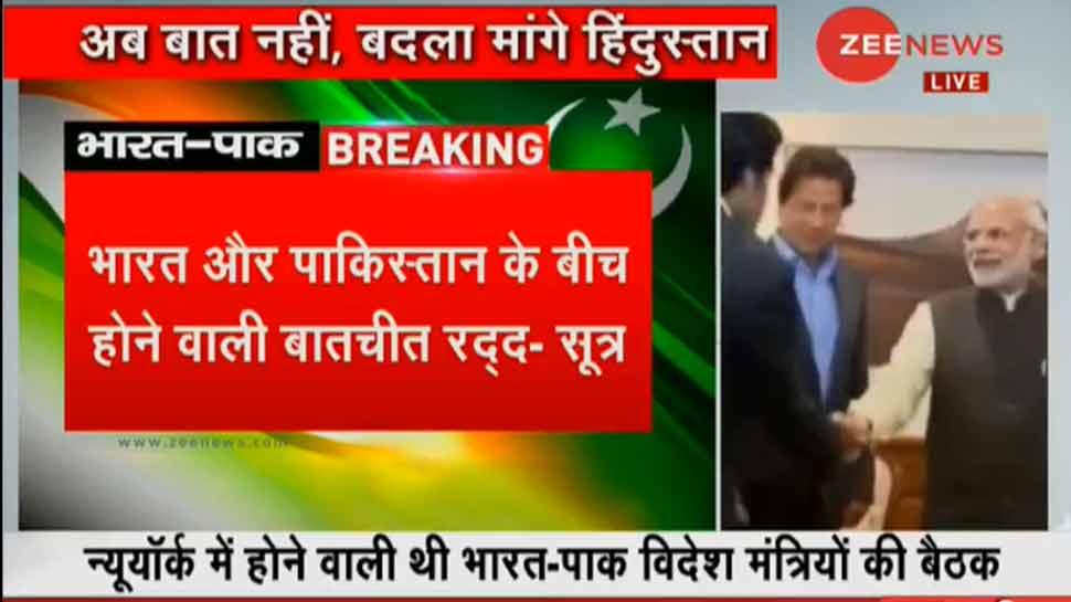 पाकिस्तान के साथ नहीं होगी बात, न्यूयॉर्क में होने वाली विदेश मंत्रियों की बैठक रद्द