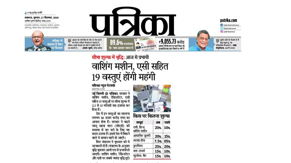 Import duty on AC, Fridge increased